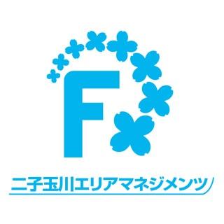 一般社団法人二子玉川エリアマネジメンツ